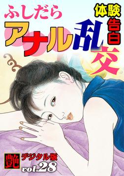 【体験告白】ふしだらアナル乱交 ~『艶』デジタル版 vol.28~-電子書籍