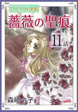 薔薇の聖痕『フレイヤ連載』 11話-電子書籍