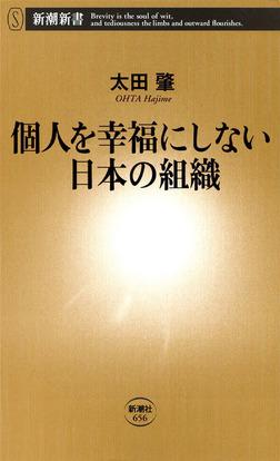 個人を幸福にしない日本の組織-電子書籍