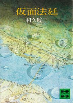 仮面法廷-電子書籍