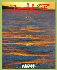 the座 2号 ユートピア(1984)
