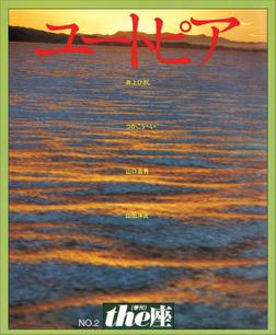 the座 2号 ユートピア(1984)-電子書籍
