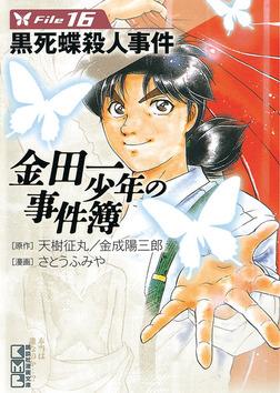 金田一少年の事件簿 File(16)-電子書籍
