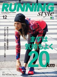 Running Style(ランニング・スタイル) 2016年12月号 Vol.93