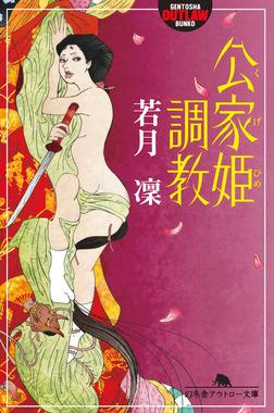 公家姫調教-電子書籍