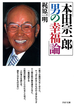 本田宗一郎 男の幸福論-電子書籍