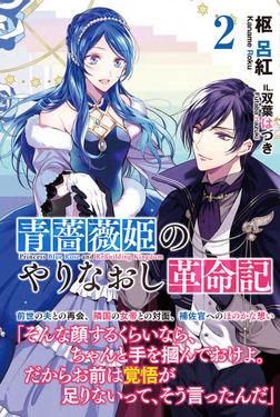 青薔薇姫のやりなおし革命記【電子版特典付】2-電子書籍