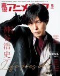 声優アニメディア2020年5月号