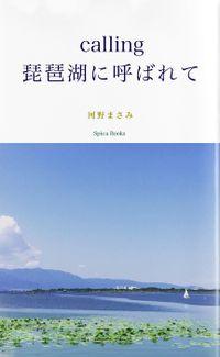 calling 琵琶湖に呼ばれて