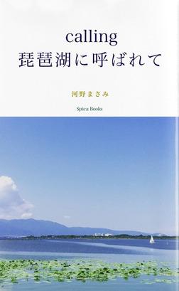 calling 琵琶湖に呼ばれて-電子書籍