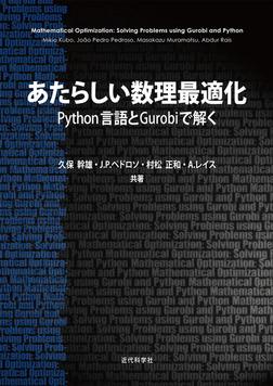あたらしい数理最適化: Python言語とGurobiで解く-電子書籍