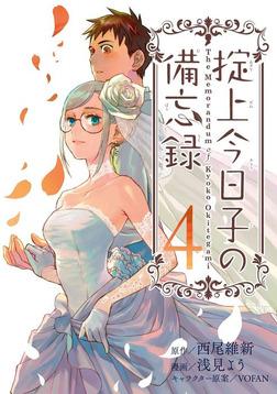 掟上今日子の備忘録(4)-電子書籍