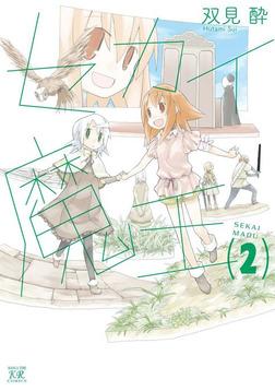 セカイ魔王 2巻-電子書籍