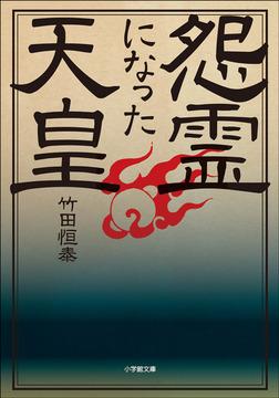 怨霊になった天皇-電子書籍