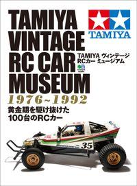 TAMIYA ヴィンテージ RCカー ミュージアム