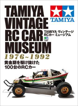 TAMIYA ヴィンテージ RCカー ミュージアム-電子書籍