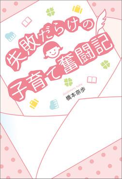 失敗だらけの子育て奮闘記-電子書籍
