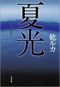 夏光(なつひかり)(文春文庫)
