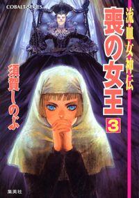 流血女神伝 喪の女王3
