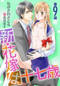 新・花嫁は十七歳【コミカライズ】【単話】 第9話