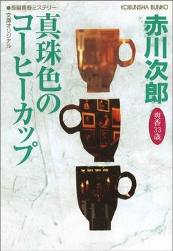 真珠色のコーヒーカップ~杉原爽香三十三歳の春~-電子書籍