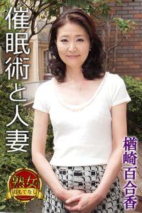 【熟女のおもてなし】催眠術と人妻 楢崎百合香