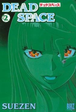 DEAD SPACE (2)-電子書籍