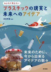 プラスチックの現実と未来へのアイデア(東京書籍)