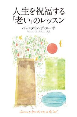 人生を祝福する「老い」のレッスン-電子書籍