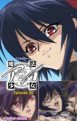 【フルカラー】魔法少女アイ Episode.10-電子書籍
