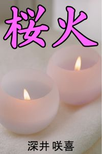 桜火(綜合図書)
