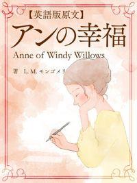 【英語版原文】赤毛のアン4 アンの幸福/Anne of Windy Willows