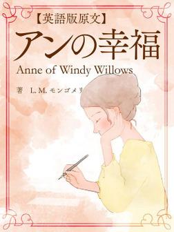 【英語版原文】赤毛のアン4 アンの幸福/Anne of Windy Willows-電子書籍