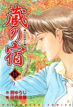 蔵の宿 18巻-電子書籍