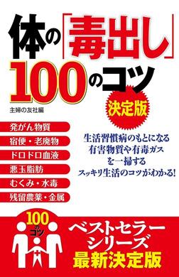 体の「毒出し」100のコツ 決定版-電子書籍