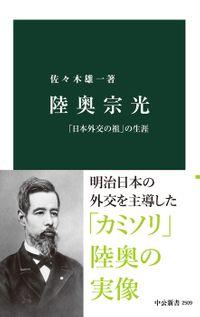 陸奥宗光 「日本外交の祖」の生涯