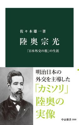 陸奥宗光 「日本外交の祖」の生涯-電子書籍