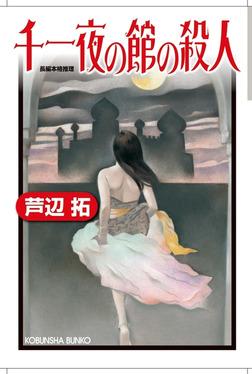 千一夜の館の殺人-電子書籍