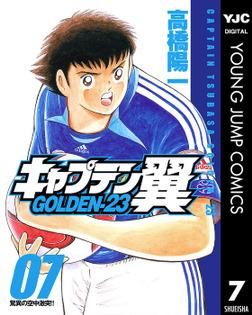 キャプテン翼 GOLDEN-23 7-電子書籍