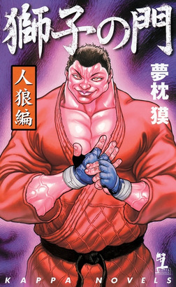 獅子の門7 人狼編-電子書籍