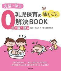 先輩に学ぶ 乳児保育の困りごと解決BOOK 0歳児クラス編