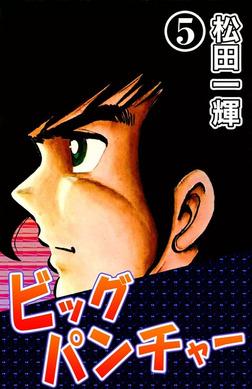 ビッグパンチャー (5)-電子書籍