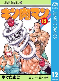 キン肉マン 12-電子書籍