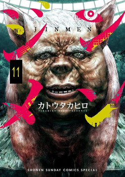 ジンメン(11)-電子書籍