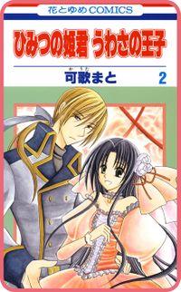 【プチララ】ひみつの姫君 うわさの王子 story08