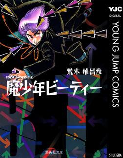 魔少年ビーティー-電子書籍