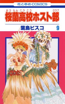 桜蘭高校ホスト部(クラブ) 9巻-電子書籍