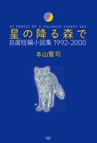 星の降る森で 自選短編小説集 1992-2000