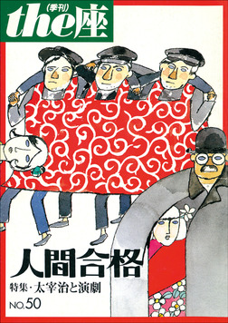 the座 50号 人間合格(2003)-電子書籍