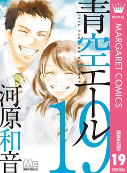 青空エール リマスター版 19-電子書籍